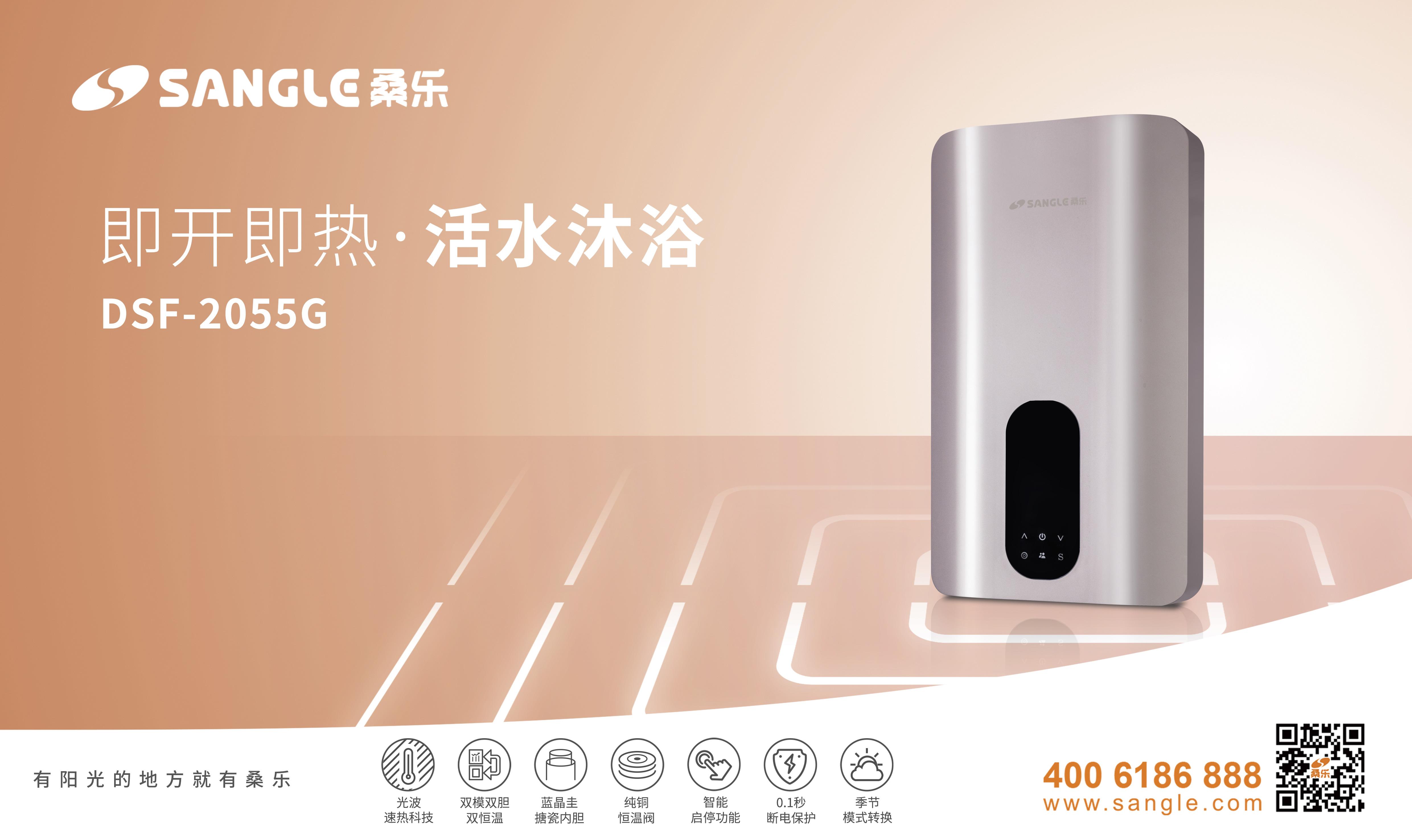 速热热水器DSF-2055G